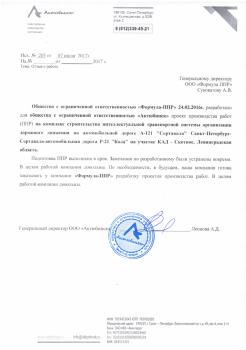 otzyv-ot-ooo-aktyubinsk-dlya-ooo-formula-ppr