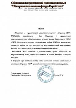 otzyv-ot-ooo-obsluzhivanie-zhilogo-fonda-strojsoyuz-dlya-ooo-formula-ppr