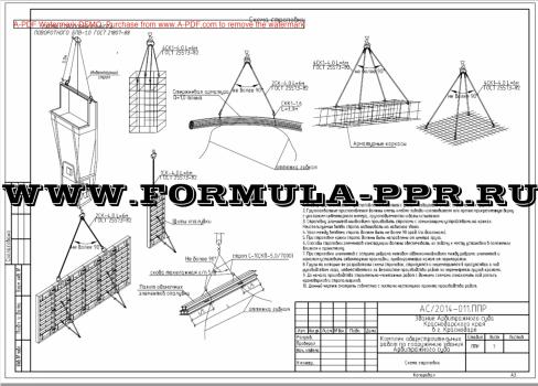 shema-stropovki-monolit