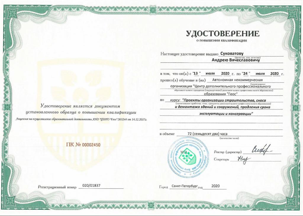 Удостоверение о повышени квалификации