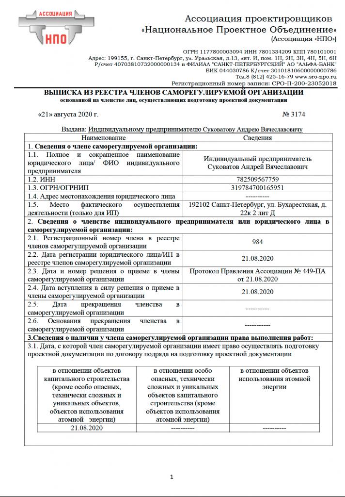Выписка из реестра членов СРО  ИП Суковатов